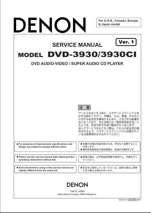 Pay for Denon DVD-3930 , DVD-3930ci   , Service Manual