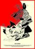 Thumbnail Geisha Poster 1