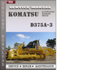 Thumbnail Komatsu D375A-3 Factory Service Repair Manual Download