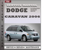 Thumbnail Dodge Caravan 2006 Factory Service Repair Manual Download