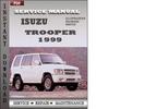 Thumbnail Isuzu Trooper 1999 Factory Service Repair Manual Download