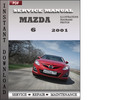 Thumbnail Mazda 6 2001 Factory Service Repair Manual Download