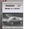 Thumbnail Mazda MX-3 1995 Factory Service Repair Manual Download