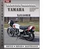 Thumbnail Yamaha XJ550RH Factory Service Repair Manual Download
