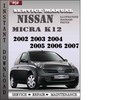 Thumbnail Nissan Micra K12 2002 2003 2004 2005 2006 2007 Factory Service Repair Manual Download