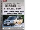 Thumbnail Nissan X-trail T30 2001 2002 2003 2004 2005 2006 2007 Factory Service Repair Manual Download