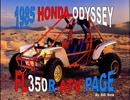 Thumbnail 1985 Honda Odyssey FL350R Service Repair Manual DOWNLOAD