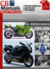 Thumbnail Kawasaki ZX-12R Ninja 2000-2006 Service Repair Manual