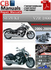 Thumbnail Suzuki VZR 1800 2006-2009 Service Repair Manual