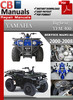 Thumbnail Yamaha YFM 400 Bigbear 2000-2008 Service Repair Manual