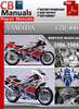 Thumbnail Yamaha FZR400 1986-1994 Service Repair Manual
