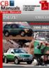 Thumbnail Isuzu Amigo 1999-2002 Service Repair Manual
