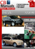 Thumbnail Isuzu Axiom 1999-2004 Service Repair Manual