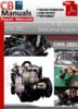Thumbnail Isuzu Industrial Diesel Engine A-4JG1 1999-2005 Service Repa
