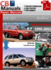 Thumbnail Isuzu Rodeo 1999-2002 Service Repair Manual