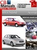 Thumbnail Hyundai Accent 2000-2006 Service Repair Manual