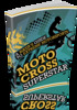 Thumbnail Motorcross Superstar