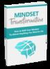 Thumbnail Mindset Transformation