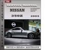 Thumbnail Nissan 350Z 2004 Service Repair Manual Download