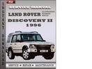 Thumbnail Land Rover Discovery 2 1996 Service Repair Manual