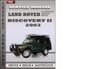 Thumbnail Land Rover Discovery 2 2003 Service Repair Manual