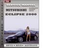 Thumbnail Mitsubishi Eclipse 2000 Service Repair Manual