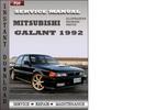 Mitsubishi Galant 1992 Service Repair Manual