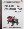Thumbnail Polaris Sportsman 500 X2 2009 Factory Service Repair Manual Download