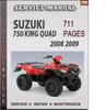 Thumbnail Suzuki 750 King Quad 2008 2009 Factory Service Repair Manual Download
