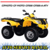 Thumbnail CFMOTO CF MOTO CF500 CF500-A ATV WORKSHOP SERVICE MANUAL