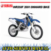 Thumbnail YAMAHA WR250F 2001+ BIKE WORKSHOP SERVICE REPAIR MANUAL