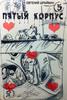 Thumbnail Pyatiy Korpus (Russian language E-Book)