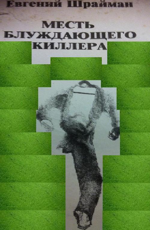 Pay for Mest Bluzhdayeshego Kilera (Russian language E-Book)