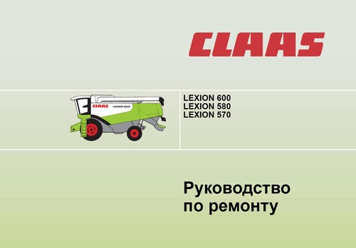 claas lexion 570 580 600 russian workshop manual combine download rh tradebit com Claas Lexion American New Claas Lexion