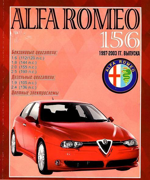 ALFA ROMEO 156 1997-2003, SERVICE, REPAIR MANUAL