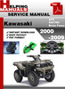 Thumbnail Kawasaki ATV KVF750 Brute Force 2000-2009 Service Repair Manual Download
