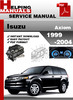 Thumbnail Isuzu Axiom 1999-2004 Service Repair Manual Download