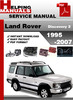 Thumbnail Land Rover Discovery 2 1995-2007 Service Repair Manual Download