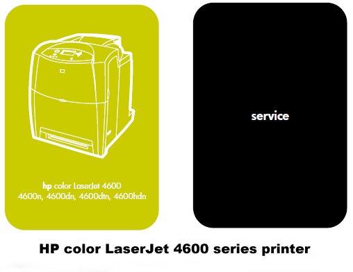 hp color 4600 laserjet service quick reference manual download rh tradebit com hp laserjet 4650 manual hp laserjet 4600 manual