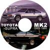 Thumbnail TOYOTA SUPRA MK2 83-86 WORKSHOP SERVICE REPAIR MANUAL