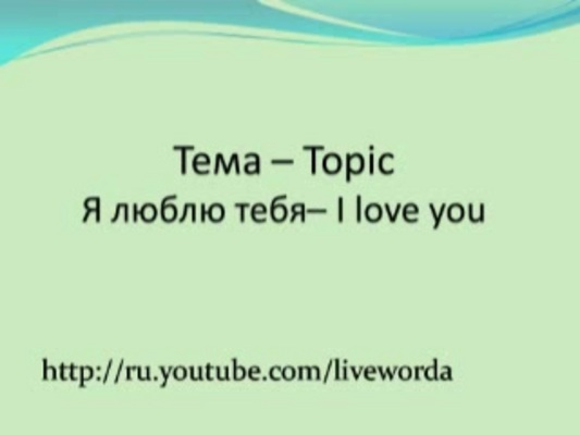 You Learn Russian Love 2