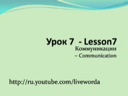 Pay for Learn Russian: Communication.
