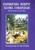 Thumbnail THE GUIDE TO GOVARDHANA HILL E BOOK - RUSSIAN VERSION - PDF