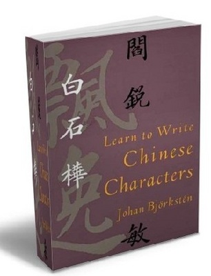 Pay for *NEW!* Learn to Write Chinese Characters