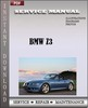 Thumbnail BMZ Z3 Electrical Troubleshooting Manual Workshop