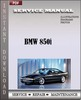 Thumbnail BMW 850i Electrical Troubleshooting Manual Workshop