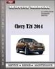 Thumbnail Chery T21 2014 Service Repair Manual