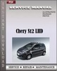 Thumbnail Chery S12LHD Service Manual Workshop