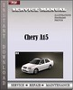 Thumbnail Chery B14 Service Manual Workshop