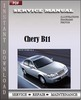 Thumbnail Chery B11 Service Manual Workshop